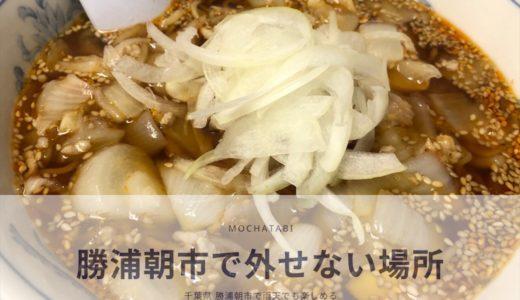 千葉県の勝浦朝市、雨天でも楽しめる5つの場所・勝浦タンタンメン