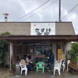 房総の金アジフライが美味しい、並んでも食べたい「さすけ食堂」【千葉県】