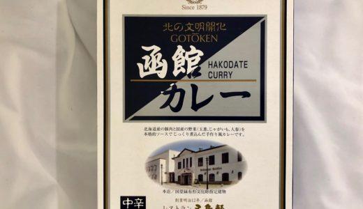 コトコト煮込んだブイヨンが決め手!五島軒のレトルト「函館カレー」