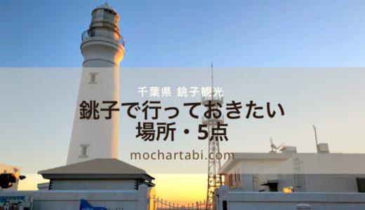 千葉県の銚子観光で行っておきたい場所5点・日の出をみてからの海鮮巡り