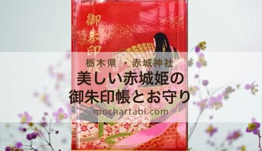 紅葉がきれいな赤城神社・美しい赤城姫の御朱印帳とお守り【群馬県】