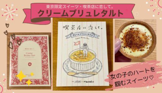 東京駅限定スイーツ「喫茶店に恋して。」のクリームブリュレタルト
