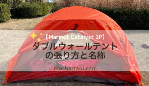 ダブルウォールテントの張り方と名称【Marmot Catalyst 2P 】
