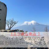 富士山がバーンと見えて、ハイキング感覚で登れる三ツ峠山【山梨県】