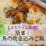 【メスティン料理】鳥の炊き込みご飯の作り方