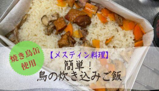 【メスティン料理】やきとり缶を使った鳥の炊き込みご飯の作り方