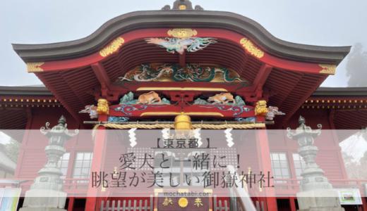 美しい眺望と愛犬のご祈祷で人気のある武尊御嶽神社【東京都】