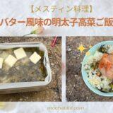 【メスティン料理】バター風味のピリ辛「明太子高菜ご飯」の作り方