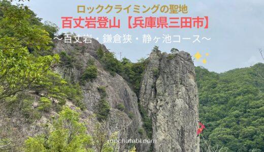 ロッククライミングが楽しめる百丈岩登山と鎌倉狭の沢登り【兵庫県】