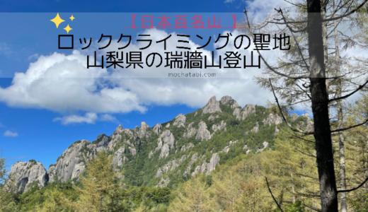 切り立った岩場が美しい山梨県の瑞牆山へ日帰り登山【日本百名山】