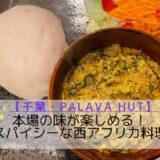 千葉県の西アフリカ料理店「palava HUT」のスパイシーなセットメニュー