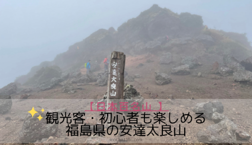 紅葉の名所!初心者でも楽しめる安達太良山・奧岳登山口ルート【日本百名山】