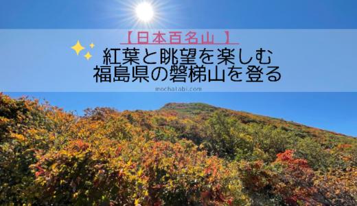 360度眺望のいい磐梯山・初心者におススメの八方台登山口ルート【日本百名山】