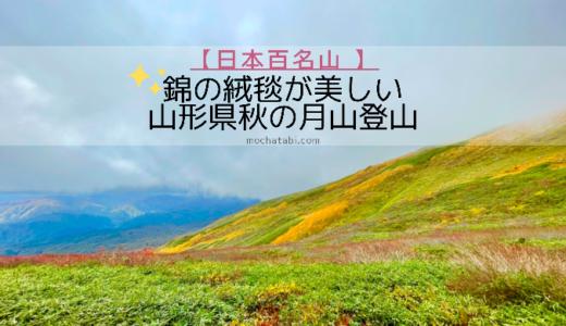 秋の錦の絨毯が一面に広がる 山形県の月山登山【日本百名山】