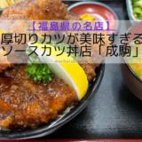 厚切りでジューシーな大盛りソースかつ丼!福島の名店「成駒」