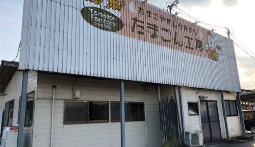 チロルチョコのアウトレット店と飯塚「たまごん工房」【福岡県】