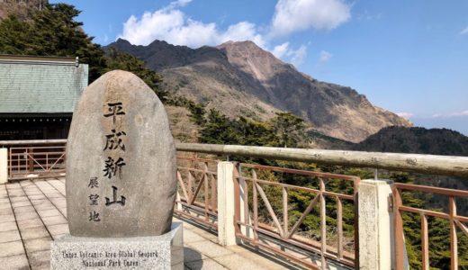 【長崎県島原半島】雲仙岳登山・仁田峠より平成新山を臨む