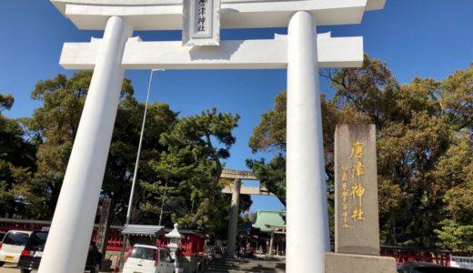 【佐賀県唐津市】唐津くんちで有名な「唐津神社」・全国で唯一の「寿社」