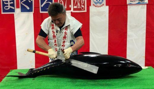 長浜鮮魚市場 市民感謝デー8つのイベント・本マグロの解体ショー