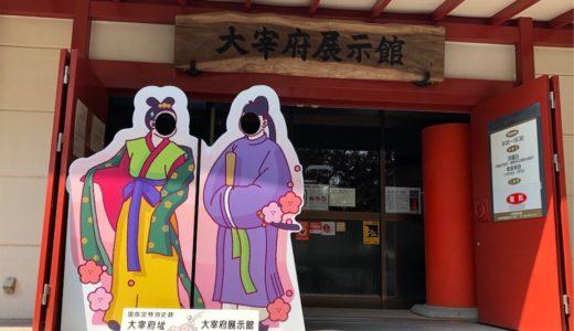 【福岡県太宰府】令和で大人気!「梅花の宴」ジオラマのある太宰府展示館
