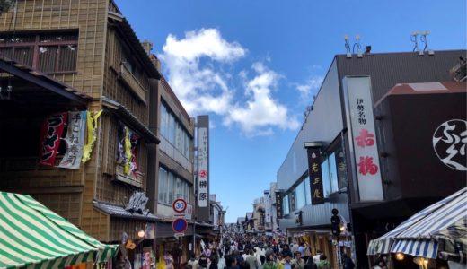 江戸時代の町並みが美しいおはらい町と不思議な体験【三重県】