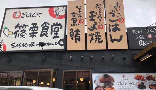 安くて美味しい「まいどおおきに食堂 篠栗食堂【福岡県】