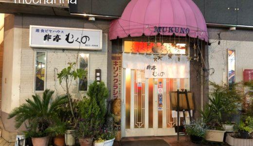 【大分県日田市】人気のお店!手の込んだ絶品料理「遊食ビアハウス 串亭むくの」
