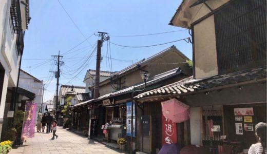 【大分県日田市】レトロでお洒落な江戸の町並み豆田町散策