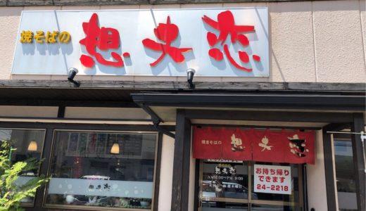 【大分県日田市】パリパリ食感の日田焼きそば・「想夫恋」花月店