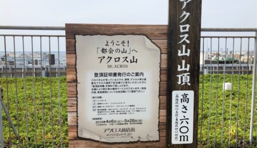 福岡天神の小高い建物、アクロス山でプチ登山