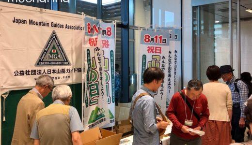 登山愛好家が集まるビックイベント「第4回 夏山フェスタ in福岡」