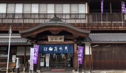 竹田温泉「花水月」と岡城天然温泉「月のしずく」【大分県】