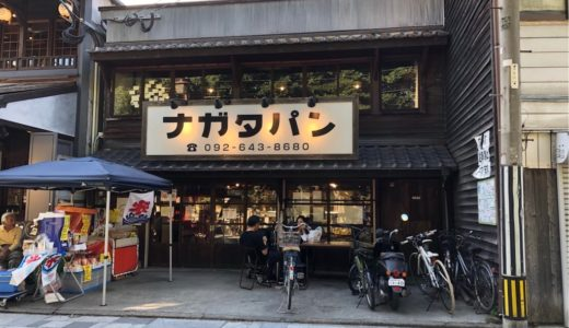 昭和レトロな「ナガタパン 」箱崎店  イートインスペース【福岡県】