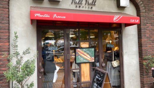 【福岡県福岡市】明太フランスが美味しい フルフル天神パン工房