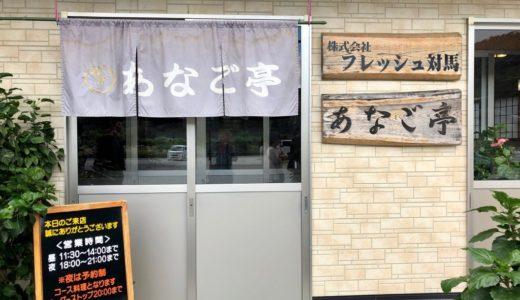 【長崎県対馬市】あなご亭・でっかくて脂ののった「黄金あなご」を食す!