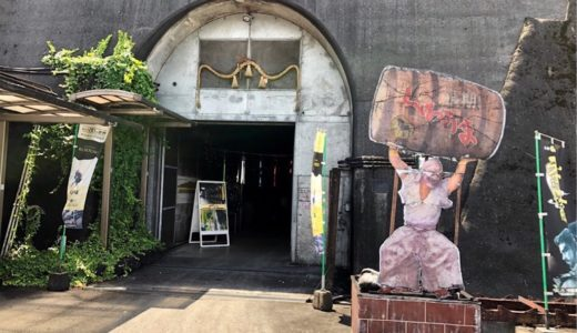 「トンネルの駅」は熟成した焼酎の芳醇な香り【宮崎県】