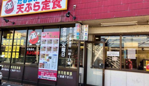 美味しい!安い!満足!揚げたて天ぷら定食・だるま食堂 吉塚本店