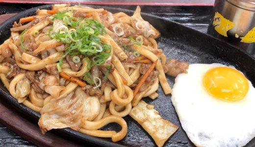 【福岡県糟屋郡】北九州小倉発祥の焼うどんが美味しい「資さんうどん」志免町店