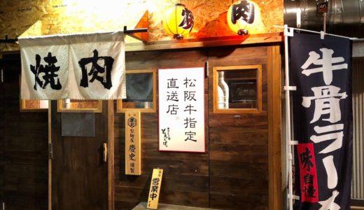 安くて美味しい松坂牛が食べれる焼肉店「スタミナ家どろんぱっ」