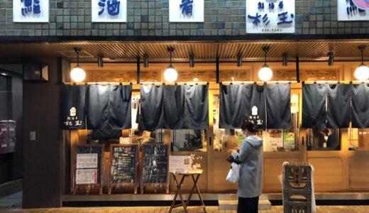 【兵庫県西宮市】駅近て安くて美味い寿司大衆居酒屋 鮨・酒・肴「杉玉」