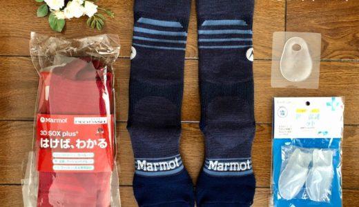 足に優しいmarmotのソックスと親指保護パット・プレゼントの登山グッズ
